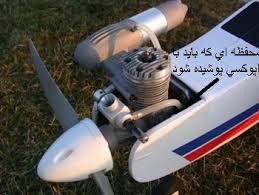 پایه چرخ متحرک جلو هواپیمای مدل